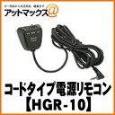 HGR-10【CELLSTAR セルスター】コードタイプ 電源リモコン HGR-10