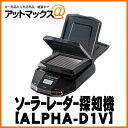 ALPHA-D1V【CELLSTAR セルスター】ソーラーレーダー探知機 ALPHA-D1V