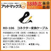 【ゆうパケット不可】セルスター レーダー探知機専用 コネクター変換ケーブル 【RO-106】