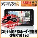 【Yupiteru ユピテル】 GWR101sd+OBD12-MIIIセット GPS&レーダー探知機ワンボディタイプ OBDII接続対応 【GWR101sd】GWR201sdの1つ前のモデルOBD12-M3セット