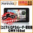 【Yupiteru ユピテル】 GWR103sd+OBD12-Mセット GPS&レーダー探知機ワンボディタイプ OBDII接続対応 3.6inch 【GWR103sd】GWR203sdの1つ前のモデル