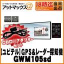 GWM105sd+OBD12-MIIIセット 【Yupiteru ユピテル】GPS&レーダー探知機OBDII接続対応ハーフミラー型 3.2inch GPSレーダー探知機 【GWM105sd】GWM205sdの1つ前のモデルOBD12-M3セット