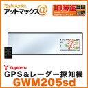 【ユピテル YUPITERU】【GWM205sd】ハーフミラー型 3.2インチ GPS&レーダー探知機
