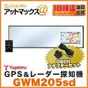 【ユピテル】【GWM205sd+OBD12-MIIセット】ハーフミラー型 3.2インチ GPS&レーダー探知機 OBDII接続対応