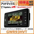 【あす楽18時まで!】 GWR93HVT ユピテル Yupiteru SUPER CAT GPSレーダー探知機 トヨタ ハイブリッド車専用 OBD2アダプター付属