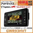 GWR93HVT ユピテル Yupiteru SUPER CAT GPSレーダー探知機 トヨタ ハイブリッド車専用 OBD2アダプター付属