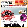 【あす楽18時まで!】 GWM95sd&OBD12-Mセット ユピテル GPS&レーダー探知機OBDII接続 ワンボディーミラータイプ 3.2インチ画面 リモコン付属