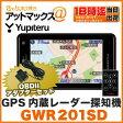 【Yupiteru ユピテル】【GWR201SD + OBD12-MIIセット】GPS内蔵 レーダー探知機 Super Cat(OBD2セット商品)
