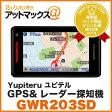 【Yupiteru ユピテル】【GWR203sd】GPS&レーダー探知機(GWR103sd後継)OBD2接続対応