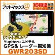 【Yupiteru ユピテル】【GWR203sd+OBD12-MIIIセット】GPS&レーダー探知機(GWR103sd後継) OBD2セット商品OBD12-M3セット