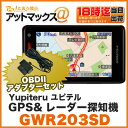 【Yupiteru ユピテル】【GWR203sd+OBD12-MIIIセット】GPS&レーダー探知機(GWR103sd後継) OBD2セット商品OBD12-M3...