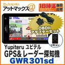 【ユピテル】【GWR301sd+OBD12-MIII】GPS&レーダー探知機&OBD12-M3 アダプターセット SUPER CAT(スーパーキャット)(3年保...