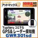 【ユピテル】【GWR301sd】GPSレーダー探知機 SUPER CAT(スーパーキャット)(3年保証 日本製 小型オービス対応 OBD2接続対応 無線LAN接続機能付きSD対応)