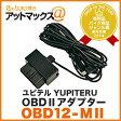 【ユピテル YUPITERU】【OBD12-MII】OBD2 アダプターOBD12-M2
