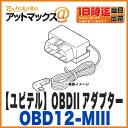【ユピテル】【OBD12-MIII】OBD2 アダプター (プリウス(50系)にも対応) OBDII接続アダプター OBD12-M3OBD-12II後継【ゆうパケット配送不可】