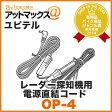 Yupiteru/ユピテル【OP-4】レーダー探知機用電源直結コードOP4