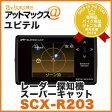 Yupiteru/ユピテル【SCX-R203】レーダー探知機 スーパーキャット (Super Cat)SCXR203