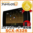 Yupiteru/ユピテル【SCX-R326】レーダー探知機 スーパーキャット (Super Cat)SCXR326