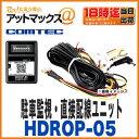 【コムテック】【HDROP-05】 駐車監視・直接配線ユニッ...