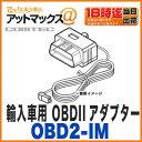 【コムテック】【OBD2-IM】輸入車用 OBDIIアダプター(コムテック用 レーダー探知機用オプション)【ゆうパケット不可】
