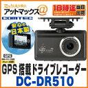 【コムテック デンソー】【DC-DR510】ドライブレコーダー アイセーフ シンプル2 i-safe SIMPLE2 (駐車監視 GPS機能付) 日本製 デンソー261780-0020