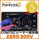 COMTEC/コムテック【ZERO 300V】レーダー探知機&OBD2-R2セット (OBD2接続対応)ZERO300V