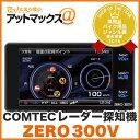COMTEC/コムテック【ZERO300V】レーダー探知機 (OBD2接続対応)ZERO 300V