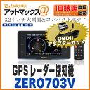 【コムテック】【ZERO 703V+OBD2-IMセット】GPSレーダー探知機&輸入車用 OBDIIアダプターセット(OBD2接続対応 ドライブレコーダー相互通信対応 日本製 3年保証 ZERO 702V後継機 ZERO703V)