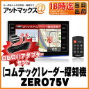 【COMTEC コムテック】 ZERO 75V&OBD2-R2セット コンパクトレーダー探知機【ZERO 75V】zero75v