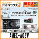 【AMEX アメックス】ドラレコ ドライブレコーダーフロント、リア映像ダブル録画 大画面3.5インチタッチパネル搭載 フルHD 12V/24V車対応【AMEX-A05W】{AMEX-A05W[1195]}
