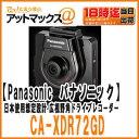 【Panasonic パナソニック】ドラレコ ドライブレコーダー広視野角155度 約408万画素 LED信号機対策 日本使用想定設計【CA-XDR72GD】