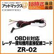 【あす楽18時まで】 ZR-02 コムテック COMTEC OBDII 対応 レーダー探知機用直接配線コード ZERO92V /ZERO94V /ZERO91VS / ZERO71V / ZERO71M / ZERO61V/ ZERO84V/ZER75V 対応