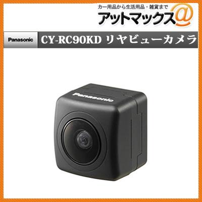 【CY-RC90KD】【パナソニック Panasonic】リアビューカメラ (バックカメラ…...:ainekusu:10010542