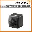 【CY-RC90KD】【パナソニック Panasonic】リアビューカメラ (バックカメラ)【ゆうパケット不可】