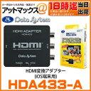 HDA433-A データシステム Datasystem HDMI変換アダプター iOS端末用(Apple) HDMI→RCA変換 ミラーリング出力