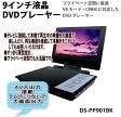 DS-PP901BK ゾックス製 9インチモニターDVDプレーヤー【即納可!!】【送料込】 DS-PP901BK