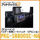 【ALPINE アルパイン】リアモニターハリアー専用シートバック・リアビジョン 8インチトヨタ ハリアー 60系用【PKG-SB800SC-HA】