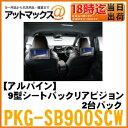 【ALPINE アルパイン】後席モニター9型シートバックリアビジョン・2台パック【PKG-SB900SCW】