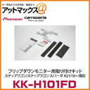 KK-H101FD カロッツェリア パイオニア フリップダウンモニター用取付キット ステップワゴン/ステップワゴン スパーダ H21/10〜現在