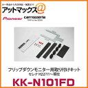 【KK-N101FD】【カロッツェリア パイオニア】フリップダウンモニター用取付キット セレナ H22/11〜現在