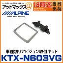 KTX-N603VG アルパイン ALPINE リアビジョン取付キット パーフェクトフィット エルグランド サンルーフ無(H22/8-現在)R3000/R220...
