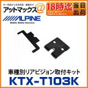 KTX-T103K アルパイン ALPINE リアビジョン取付キット パーフェクトフィット デリカD:5 サンルーフ無(H19/1-現在) R3000/R2200シリーズ対応