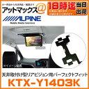 【KTX-Y1403K】 【アルパイン ALPINE】 リアビジョン取付キット パーフェクトフィット ノア/ヴォクシー80系 サンルーフ無 H26/1〜