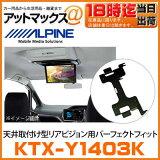 【エントリーでP10倍以上可!】【あす楽18時まで!】 KTX-Y1403K アルパイン ALPINE リアビジョン取付キット パーフェクトフィット ノア/ヴォクシー80系 サンルーフ無 H26/1?
