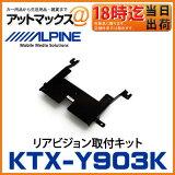 【カードOK!! あす楽18時迄!!】 KTX-Y903K アルパイン ALPINE リアビジョン取付キット パーフェクトフィット アルファード/ヴェルファイア(ハイブリッド含む)(H20/5-現在)