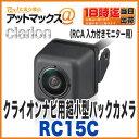 【クラリオン】【RC15C】超小型バックカメラクラリオンナビ用 (RCA入力付きモニター用 クラリオンNXシリーズ対応) (RC13C 後継機種)