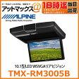 TMX-RM3005B アルパイン ALPINE 天井取付け型リアビジョン 10.1型LED WSVGAリアビジョン 色:ガンメタリックブラック