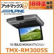 TMX-RM3005S アルパイン ALPINE 天井取付け型リアビジョン 10.1型LED WSVGAリアビジョン 色:ダークシルバー