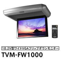 TVM-FW1000�ѥ����˥�carrozzeria����åĥ��ꥢ10.2V���磻��VGA�ե�åץ������˥���RCA����2����