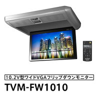 TVM-FW1010�ѥ����˥�carrozzeria����åĥ��ꥢ10.2V���磻��VGA�ե�åץ������˥���HDMI/RCA�����б��ۥ磻��LED�������